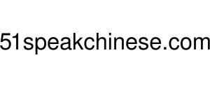 51speakchinese Logo